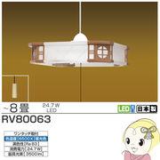 [予約]RV80063 タキズミ LED和風ペンダントライト (~8畳)