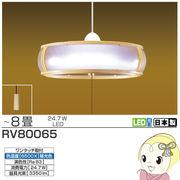 [予約]RV80065 タキズミ LED和風ペンダントライト (~8畳)