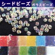 アクセサリーパーツ【 シードビーズ ガラスビーズ 選べる12色 】【5g】メタルガラスビーズ穴あり