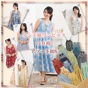 【数量限定】インド綿ワンピース「CUA COLLECTION 」アソートBOX50枚SET【早い者勝ち!!】