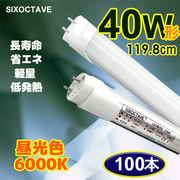 【送料無料】40W形LED蛍光灯 120cm 昼光色 100本でお買い得
