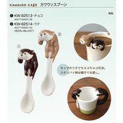 KAWAUSO CAFE カワウソスプーン