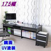 【11/中】鏡面ブラック175幅デスク2点セット(デスク+2段チェスト)  FS-1175BK-SET2S