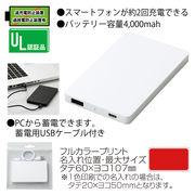 モバイルバッテリー4000
