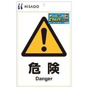 ヒサゴ ステッカー 危険 A4 KLS001