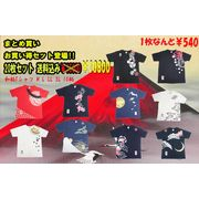 NINJA AIR ニンジャ エアー 和柄 両面プリント 半袖Tシャツ M L LL  10型 20枚 お土産  送料込