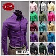 激安 メンズ   ワイシャツ   長袖スーツシャツ  通勤  無地  スリム  細身  オフィス  紳士服 17色