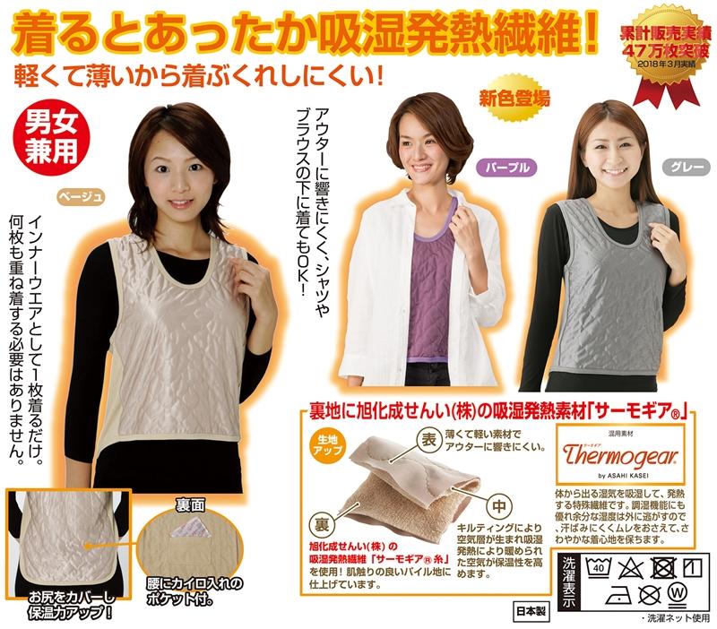【日本製】テレビ通販で大ヒット♪吸湿発熱繊維 保温ベスト