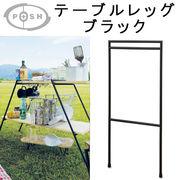 ■ポッシュリビング■ テーブルレッグ ブラック