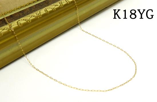 K18YG荒丸小豆チェーン約40cm ネックレスチェーン アズキチェーン 18金チェーン 2本セット