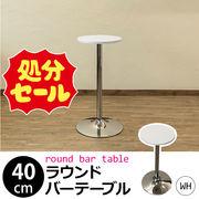 【在庫処分品 SALE】ラウンドバーテーブル 40Φ WH