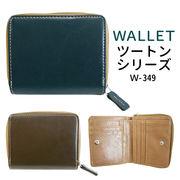 ツートンシリーズ三方札入れ 折りたたみ財布