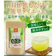 100%国産茶葉使用 巡りサラサラ スッキリ桑茶
