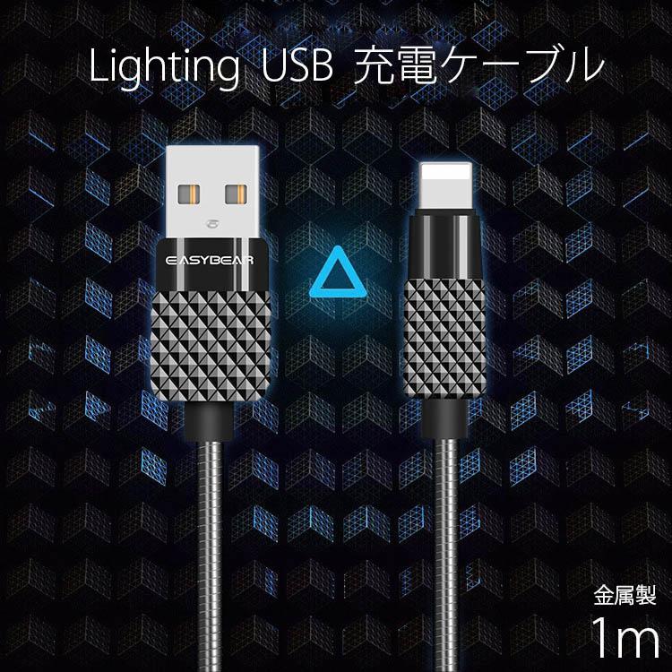 メタルコーティング iPhoneライトニングケーブル 急速充電2A 断線しにく スタイリッシュ4色/