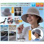 【日本製】風が通る 日本の涼み帽子
