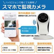 ネットワークカメラ 録画機能付きWiFiカメラ(赤外線搭載) 暗視可能 防犯
