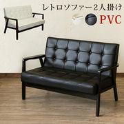 【時間指定不可】レトロソファ PVC 二人掛け BK/WH