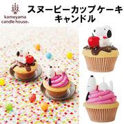 ■カメヤマキャンドルハウス■ スヌーピーカップケーキキャンドル