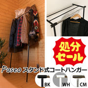 【在庫処分品 SALE】Paseo スタンド式コートハンガー BK/CM/WH