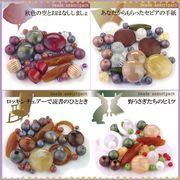 【期間限定】ビーズアソート パック 4シリーズ『Autumn's the best~読書の秋~』(007・012・044・050)