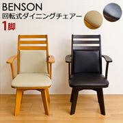 【佐川・離島発送不可】BENSON 回転式ダイニングチェア DBR/LBR