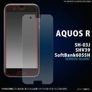AQUOS R SH-03J/SHV39/SoftBank605SH用液晶保護シール