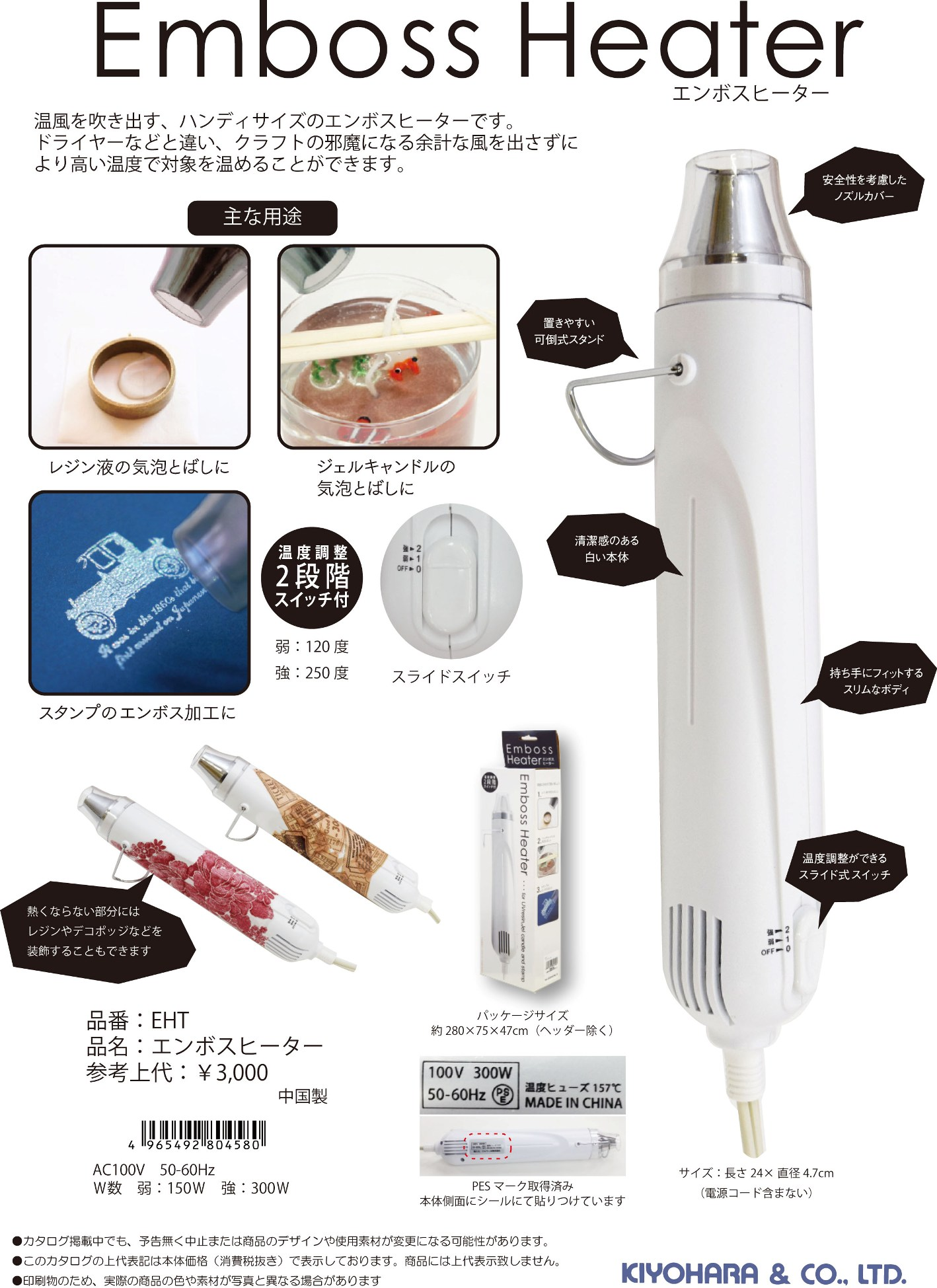 【手芸用】KIYOHARA エンボスヒーター 120〜250℃