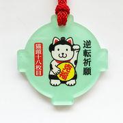 逆転祈願 猫頭十八枚目 ゆる絵馬(アクリル製)