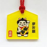 夢祈願 猫綱 ゆる絵馬(アクリル製)