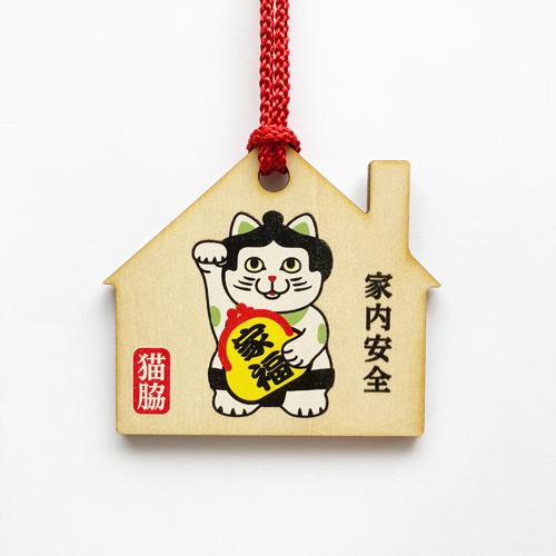 家内安全 猫脇 ゆる絵馬(木製)