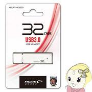 HDUF114C32G3 HIDISC USB 3.0 フラッシュドライブ 32GB シルバー キャップ式