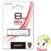 HDUF114C8G3 HIDISC USB 3.0 フラッシュドライブ 8GB シルバー キャップ式