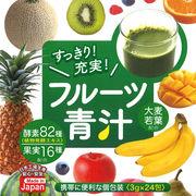 フルーツ青汁【日本製】