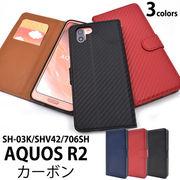 AQUOS R2 SH-03K/SHV42/706SH用カーボンデザイン手帳型ケース