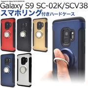 スマホケース 落下防止 最適 Galaxy S9 SC-02K SCV38 スマホリングホルダー付き ケース