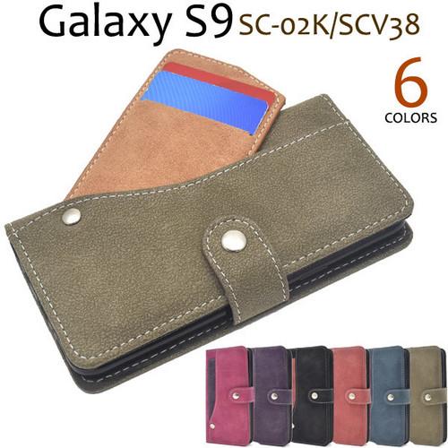 Galaxy S9 SC-02K/SCV38用スライドカードポケット手帳型ケース