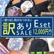 【訳あり】バッグ ポーチ リュック ショルダーバッグ 均一 セール品