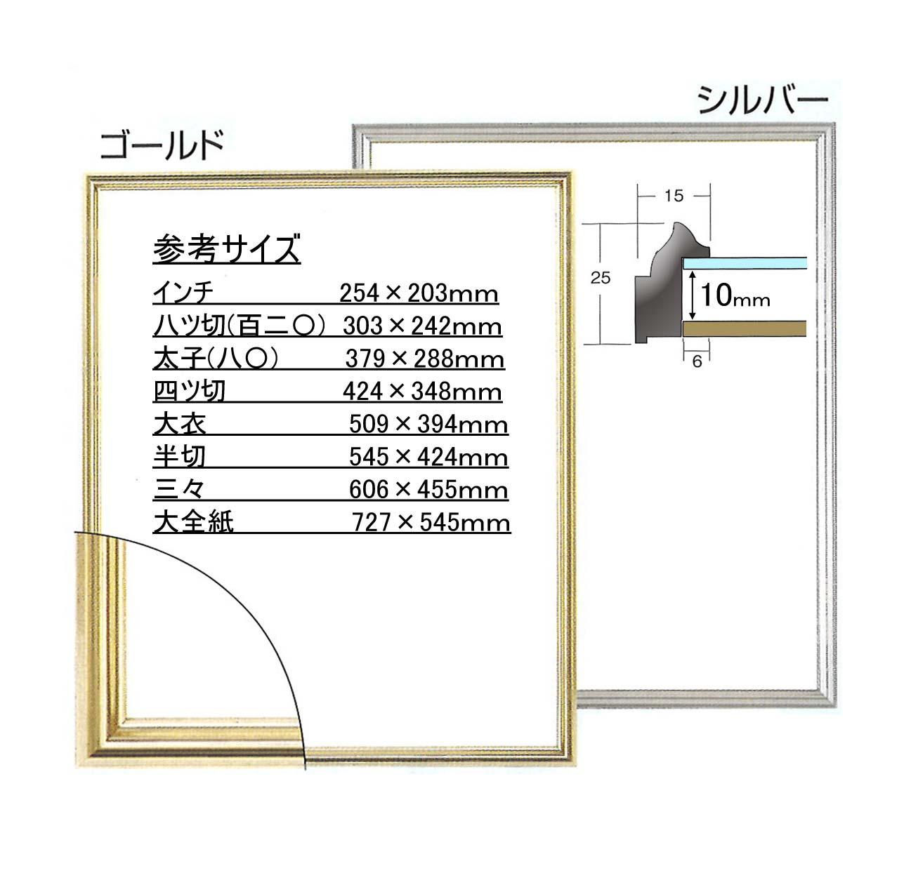 【額縁】5002アルミのデッサン額 半切サイズ(545×424mm)