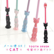 【ネコ】吸盤付き歯ブラシ
