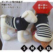 あったか☆ボーダーセーター ネイビー(S-XL)ドッグウェア 犬の服