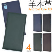 Android One X3用シープスキンレザー手帳型ケース