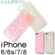 iphoneケース 7 iphone6 ケース アイフォン スマホケース 背面 iPhone8 iPhone7 シェル デザイン おしゃれ