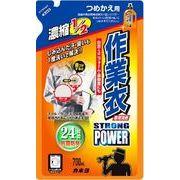 濃縮作業衣 詰替 700ml 【 カネヨ石鹸 】 【 衣料用洗剤 】