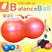 新商品! ピーナッツ型バランスボール