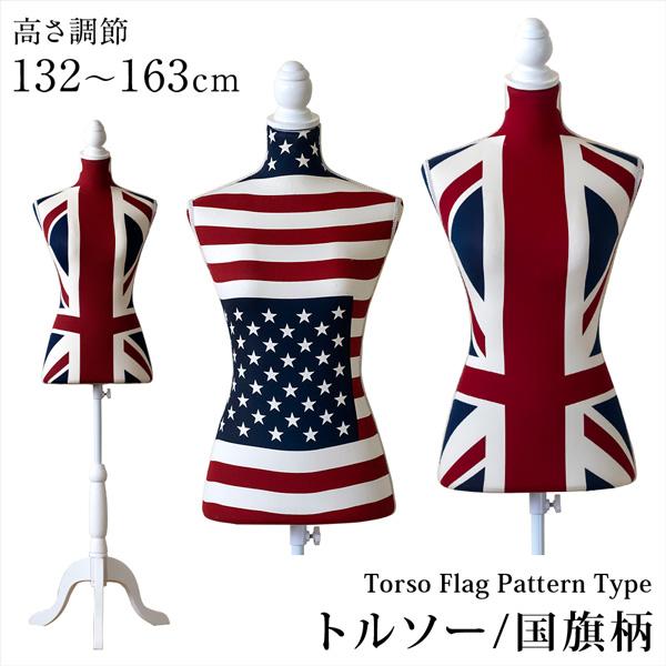 【訳有り、アウトレット価格】トルソー 国旗柄 ENG/USA