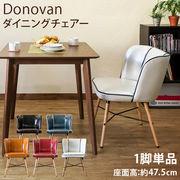 Donovan ダイニングチェア BK/BL/CBR/RD/WH