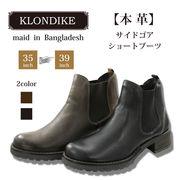 【KLONDIKE】本革サイドゴアショートブーツ 2013