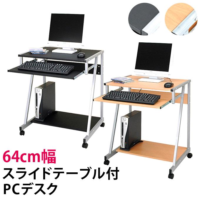 シンプルなパソコンデスク BK/NA