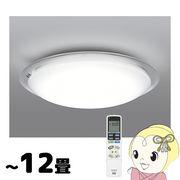 LEC-AHS1210P 日立 LEDシーリングライト ~12畳