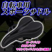 自転車用 スポーツサドル(黒) ロードバイク クロスバイク マウンテンバイク